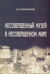 Пономарев Б.Б. Несовершенный музей в несовершенном мире