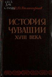 Димитриев В.Д. История Чувашии XVIII века (до крестьянской войны 1773-1775  ...