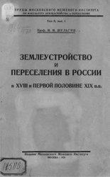 Шульгин М.М. Землеустройство и переселения в России в XVIII и первой полови ...