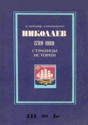 Лифанов В.Р., Миющенко В.А. Николаев: 1789-1989. Страницы истории