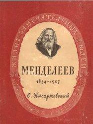Писаржевский О. Дмитрий Иванович Менделеев. 1834-1907 гг