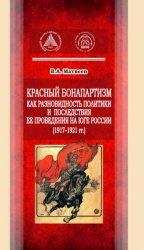 Матвеев В. А. Красный бонапартизм как разновидность политики и последствия ...