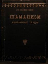 Ксенофонтов Г.В. Шаманизм. Избранные труды