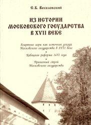 Веселовский С.Б. Из истории Московского государства в XVII веке