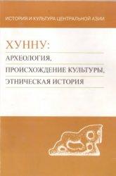 Коновалов П.Б. (отв. ред.) Хунну: археология, происхождение культуры, этнич ...