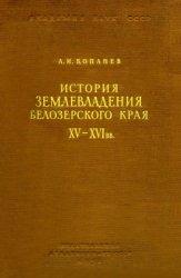Копанев А.И. История землевладения Белозерского края XV-XVI в.