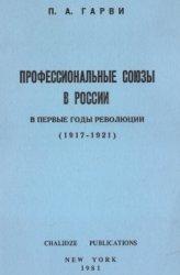 Гарви П.А. Профессиональные союзы в России в первые годы революции (1917-19 ...