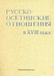 Блиев М.М. Русско-осетинские отношения в XVIII веке. Том 2