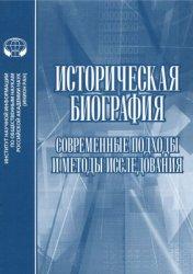 Дунаева Ю. (ред.) Историческая биография. Современные подходы и методы иссл ...