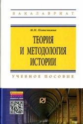Потёмкина Μ.Η. Теория и методология истории