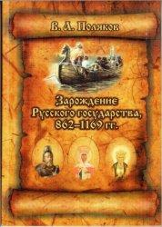Поляков В.А. Зарождение Русского государства, 862-1169 гг. Избранные лекции
