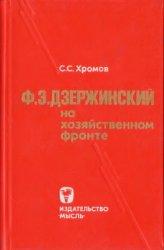 Хромов С.С. Ф.Э. Дзержинский на хозяйственном фронте. 1921-1926