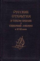 Андреев А.И. (ред.) Русские открытия в Тихом океане и Северной Америке в XV ...