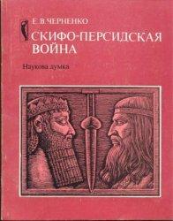 Черненко Е.В. Скифо-персидская война