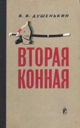 Душенькин В.В. Вторая Конная. Военно-исторический очерк