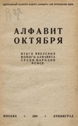 Нурмаков Н. (ред.) Алфавит Октября. Итоги введения нового алфавита среди на ...