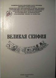 Мурзин В.Ю., Тощев Г.Н. (ред.) Великая Скифия