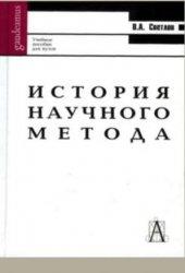 Светлов В.А. История научного метода