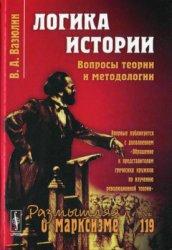 Вазюлин В.А. Логика истории: Вопросы теории и методологии