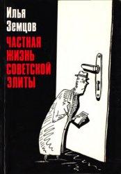 Земцов И. Частная жизнь советской элиты