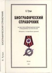 Рутыч Н.Н. Биографический справочник высших чинов Добровольческой армии и В ...