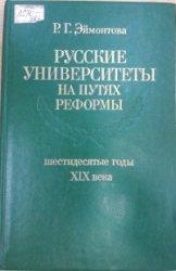 Эймонтова Р.Г. Русские университеты на путях реформы: Шестидесятые годы XIX ...
