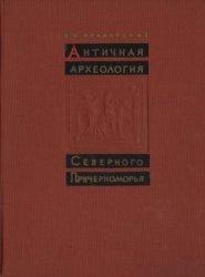 Блаватский В.Д. Античная археология Северного Причерноморья