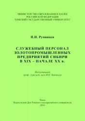 Румянцев П.П. Служебный персонал золотопромышленных предприятий Сибири в XI ...