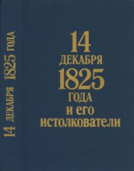 Рудницкая Е.Л., Тартаковский А.Г. 14 декабря 1825 года и его истолкователи  ...