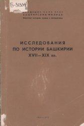 Васильев С.М., Усманов Х.Ф. (ред.). Исследования по истории Башкирии XVII-X ...