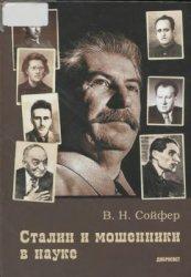 Сойфер В.Н. Сталин и мошенники в науке