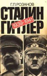 Розанов Г.Л. Сталин - Гитлер: Документальный очерк советско-германских дипл ...
