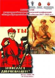 История Гражданской войны в России 1917-1922 гг