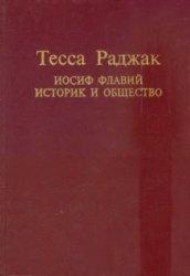 Раджак Т. Иосиф Флавий. Историк и общество