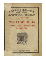 Бухбиндер Н.А. Зубатовщина и рабочее движение в России