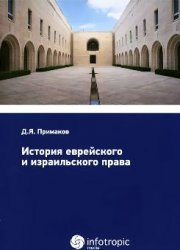 Примаков Д.Я. История еврейского и израильского права