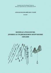 Ситдиков А.Г. (гл. ред.). Военная археология: древнее и средневековое воору ...