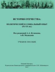 Кузнецов А.А. (ред.) и др. История Отечества: политический и социальный опы ...