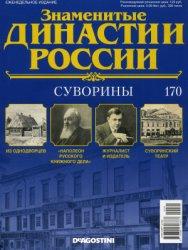 Знаменитые династии России 2017 №170. Суворины