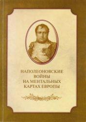 Великая Н.М., Гальцова Е.Д. (сост.) Наполеоновские войны на ментальных карт ...