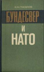 Глазунов Н.К. Бундесвер и НАТО: История создания и развития вооруженных сил ...