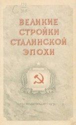 Иванова Р. (ред.). Великие стройки Сталинской эпохи