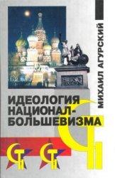 Агурский М.С. Идеология национал-большевизма
