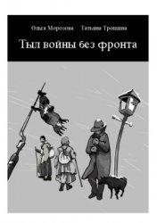 Морозова О.М., Трошина Т.И. Тыл войны без фронта: невоюющее население в усл ...