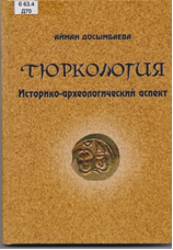 Досымбаева А. Тюркология. Историко-археологический аспект