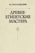 Богословский Е.С. Древнеегипетские мастера. По материалам из Дэр Эль-Медина