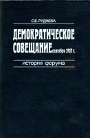 Руднева С.Е. Демократическое совещание (сентябрь 1917 г.): История форума.