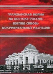 Петин Д.И. (отв. ред.) Гражданская война на востоке России: взгляд сквозь д ...