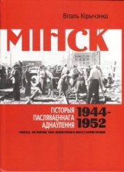 Кириченко В.И. Минск. История послевоенного восстановления. 1944-1952