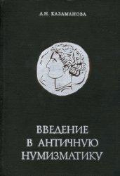 Казаманова Л.Н. Введение в античную нумизматику